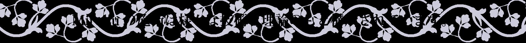 Mirokuの施術は様々な技術と理念のもと構成されています。