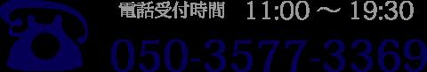 【050-3577-3369】電話受付時間11:00〜19:30