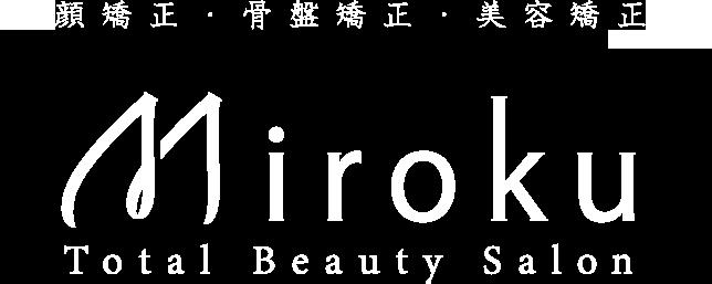 【完全予約制】小顔矯正・骨盤矯正・美容矯正サロン「MIROKU」