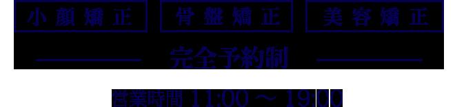 小顔矯正・骨盤矯正・美容矯正サロン【完全予約制】11:00〜19:30(電話予約受付終了)