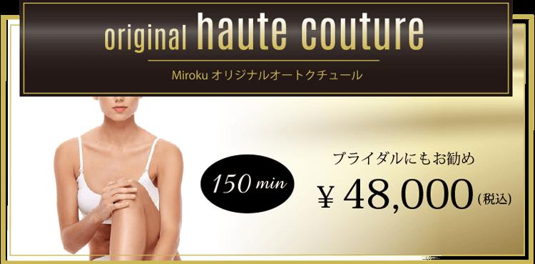 Mirokuオリジナルオートクチュール 50,000円